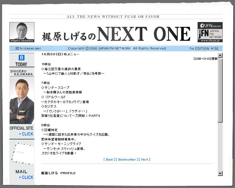 Next One - JFN